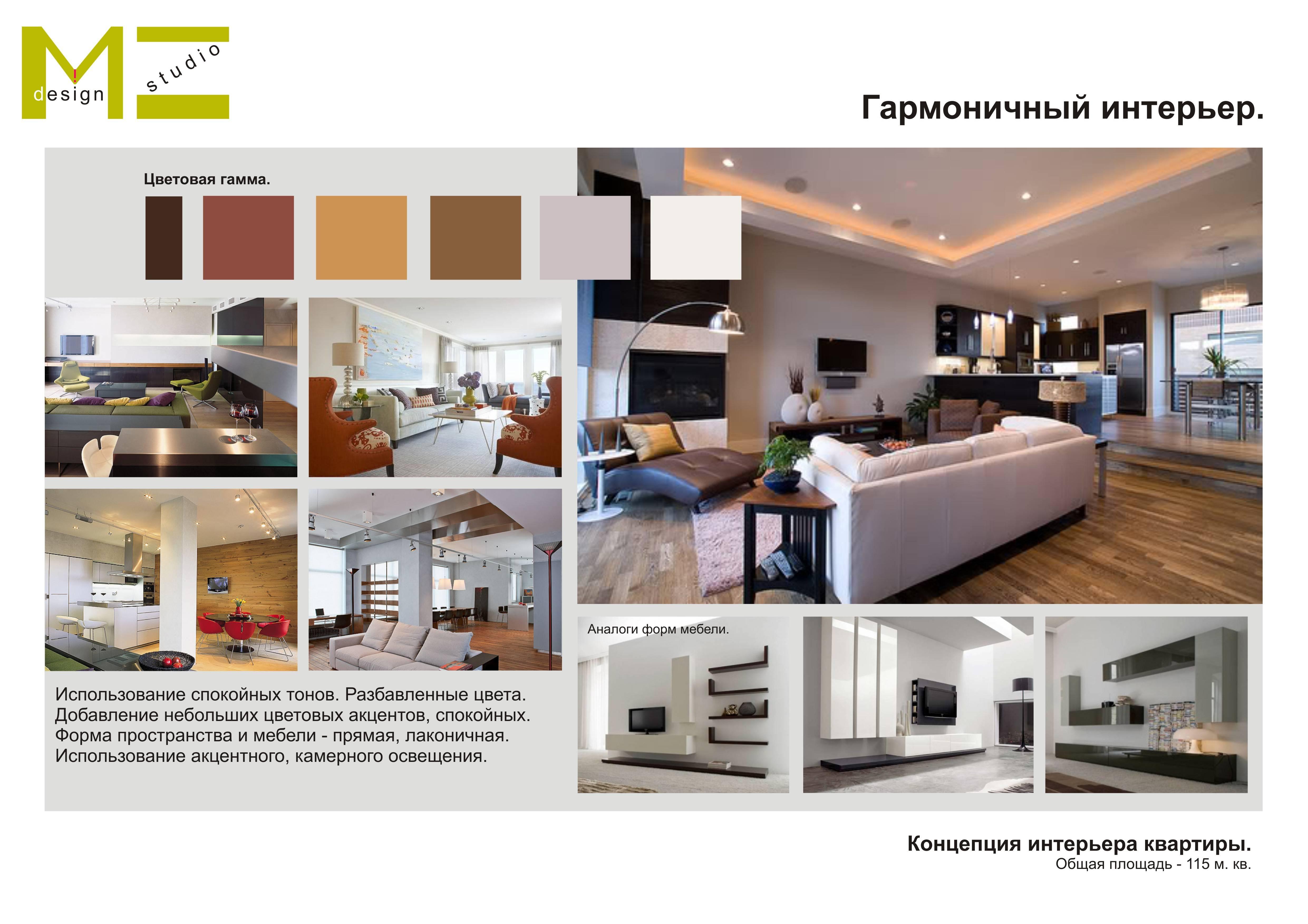 Яркие дизайн интерьера